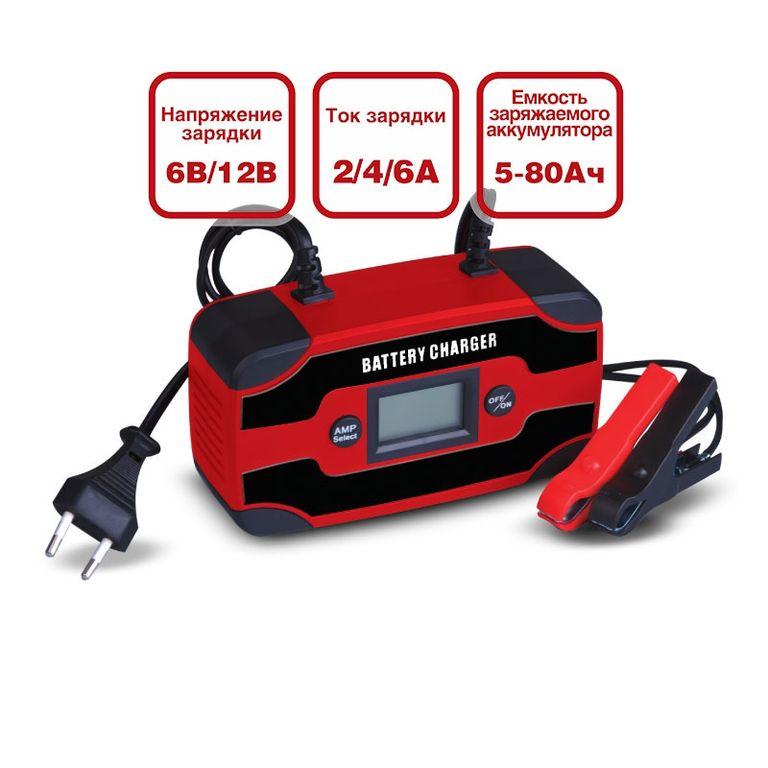 Зарядное устройство для автомобильного аккумулятора  AVS Energy  SMART (2/4/6A) 6/12V