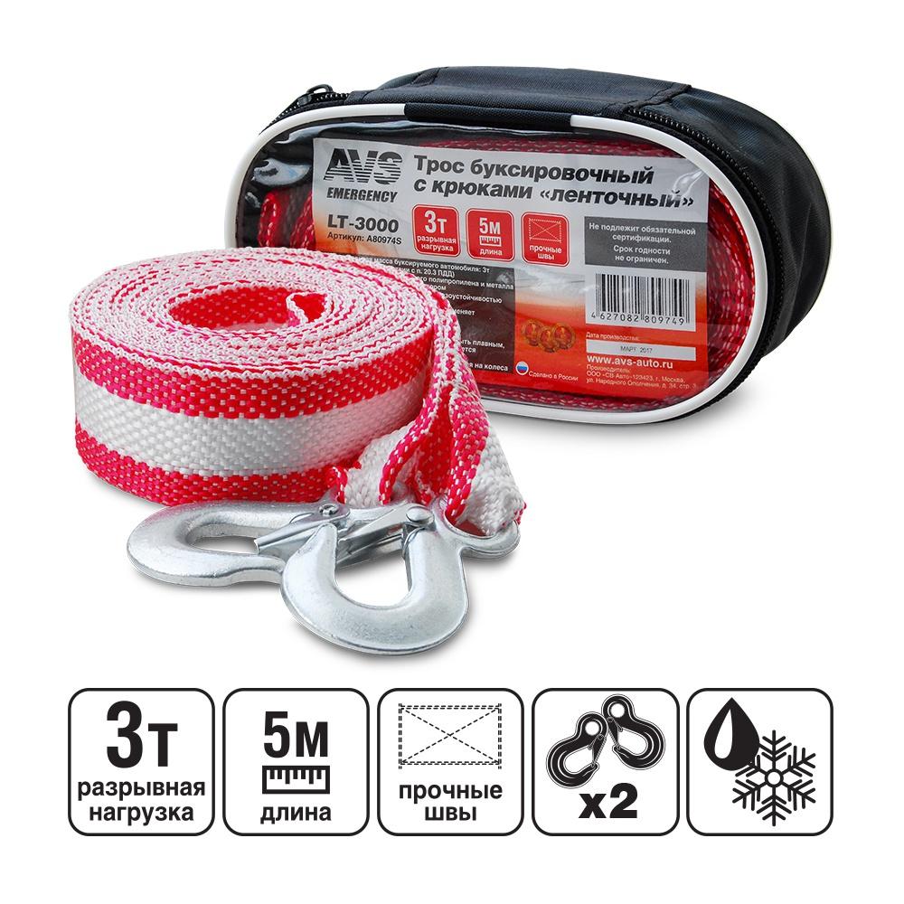 Трос буксировочный с крюками AVS LT-3000 3т 5м, в сумке