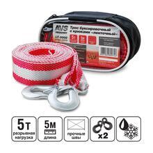 Трос буксировочный с крюками AVS LT-5000 5т 5м, в сумке